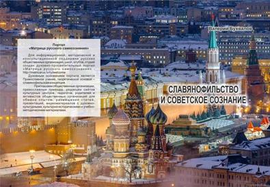 Бухвалов Славянофил сс1