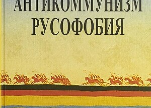 Коммунизм антикоммунизм русофобия1