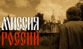 Mission_of_Russia_2
