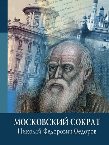 Московский сократ обложка1