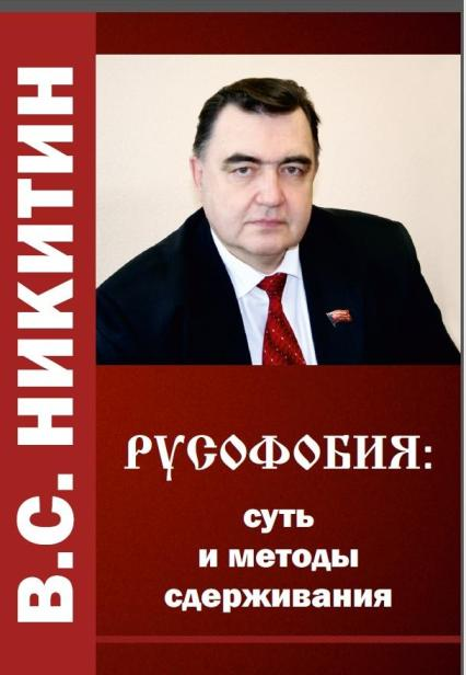 Никитин русофобия