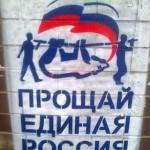 Прощай Единая Россия