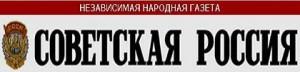 Советская Россия логотип