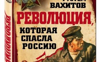 Вахитов. Революция которая спасла