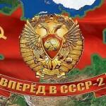 Вперёд в СССР-2а