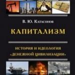 katasonov_kapital_200_auto